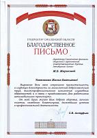 Поздравления с юбилеем для благодарственного письма 986